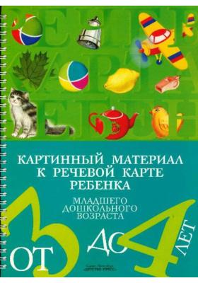 Картинный материал к речевой карте ребенка младшего дошкольного возраста от 3 до 4 лет : Наглядно-методическое пособие
