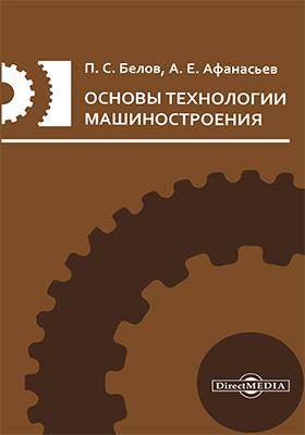 Основы технологии машиностроения: пособие по выполнению курсовой работы
