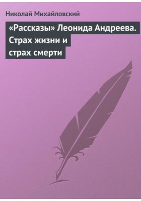 «Рассказы» Леонида Андреева. Страх жизни и страх смерти