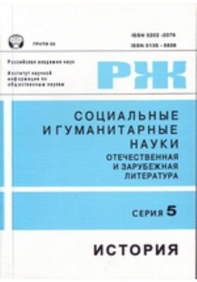 Реферативный журнал. Серия 5. История: журнал. 2013. № 1