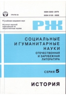 Реферативный журнал. Серия 5. История: журнал. 2013. № 3