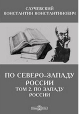 По Северо-Западу России: документально-художественная литература. Т. 2. По Западу России