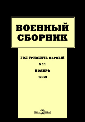 Военный сборник: журнал. 1888. Т. 184. №11
