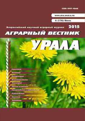 Аграрный вестник Урала: журнал. 2015. № 6(136)