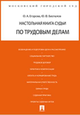 Настольная книга судьи по трудовым делам: учебно-практическое пособие