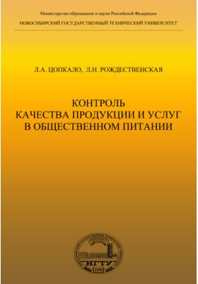 Контроль качества продукции и услуг в общественном питании: учебное пособие