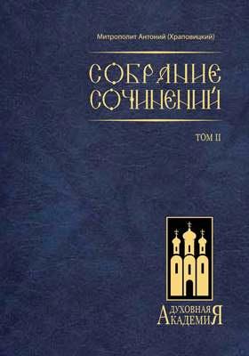 Собрание сочинений: духовно-просветительское издание. В 2 т. Том II