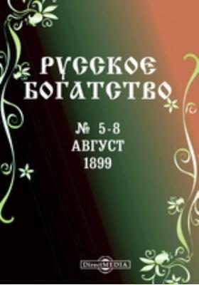 Русское богатство : Ежемесячный литературный и научный журнал. 1899. №№ 5-8, Август