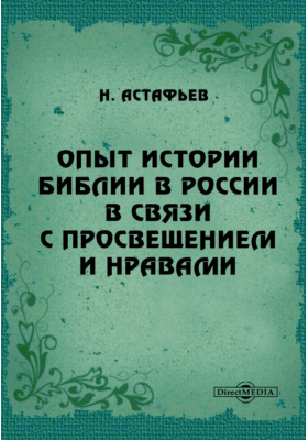 Опыт истории Библии в России в связи с просвещением и нравами
