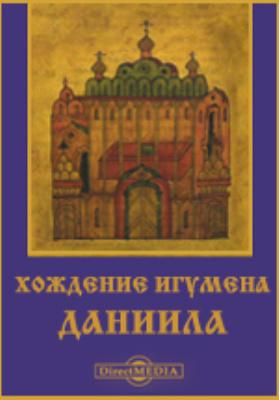 Хождение игумена Даниила: издание памятников древнерусской письменности