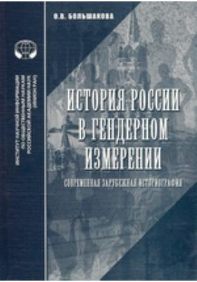 История России в гендерном измерении : Современная зарубежная историография. Аналитический обзор