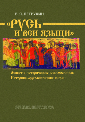 «Русь и вси языци» : аспекты исторических взаимосвязей: историко-археологические очерки