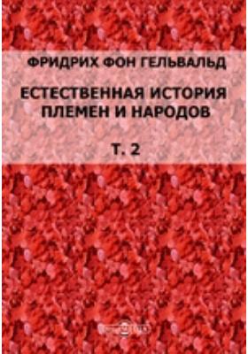 Естественная история племен и народов. Т. 2