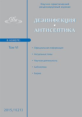 Дезинфекция. Антисептика: журнал. 2015. Т. VI, № 1(21)