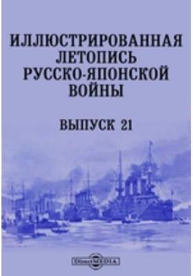 Иллюстрированная летопись Русско-Японской войны: монография. Выпуск 21