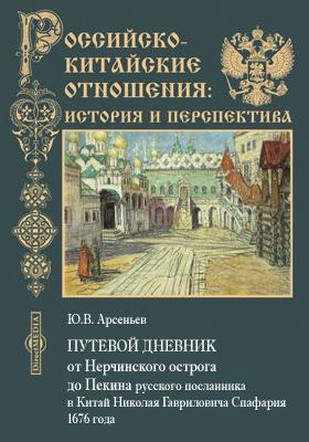 Путевой дневник от Нерчинского острога до Пекина русского посланника в Китай Николая Гавриловича Спафария 1676 года