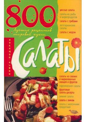 Салаты. 800  лучших рецептов мировой кухни