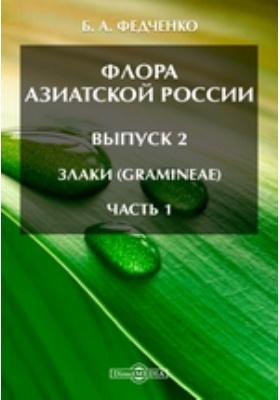 Флора Азиатской России(Gramineae). Вып. 2. Злаки, Ч. 1