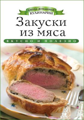 Закуски из мяса : вкусно и полезно