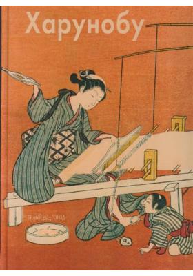 Судзуки Харунобу