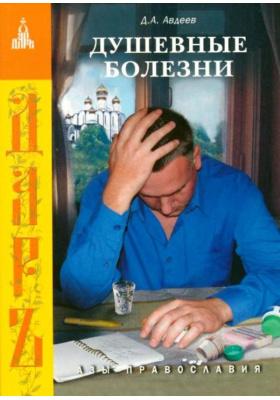 Душевные болезни. Православный взгляд : Издание 2-е