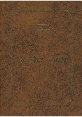 Я - МЫ - ОНИ : 2-е издание, доработанное