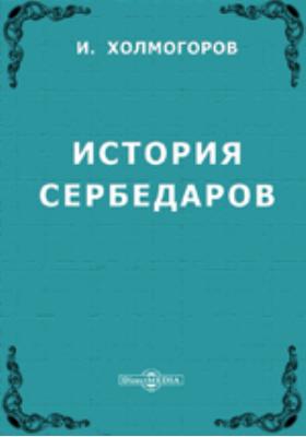 История Сербедаров  (из V тома Общей истории Мирхонда