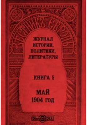 Вестник Европы : Тридцать девятый год: журнал. 1904. Книга 5. Май