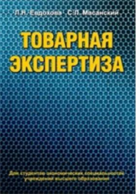 Товарная экспертиза: учебное пособие