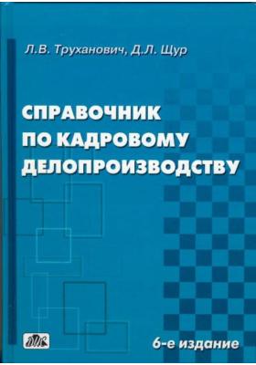 Справочник по кадровому делопроизводству : 6-е издание, переработанное