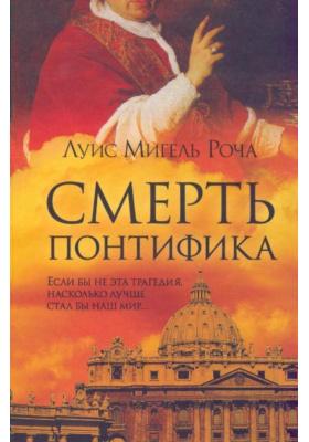 Смерть понтифика = LA MUERTE DEL PAPA
