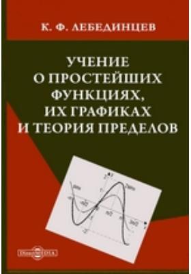 Учение о простейших функциях, их графиках и теория пределов