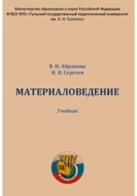 Материаловедение: учебник