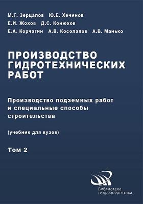 Производство гидротехнических работ: учебник, Ч. 2. Производство подземных работ и специальные способы строительства