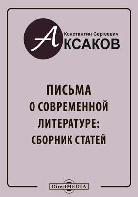 Письма о современной литературе: сборник статей