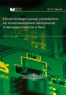 Низкотемпературные нагреватели из композиционных материалов в промышленности и быту: практическое пособие