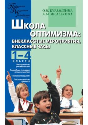 Школа оптимизма: Внеклассные мероприятия и классные часы: 1-4 классы