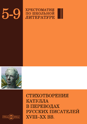 Стихотворения Катулла в переводах русских писателей XVIII–XX вв