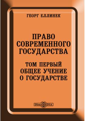 Право современного государства. Том первый. Общее учение о государстве