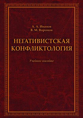 Негативистская конфликтология: учебное пособие