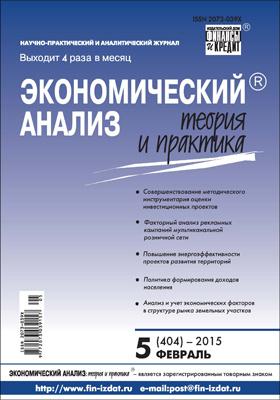 Экономический анализ = Economic analysis : теория и практика: научно-практический и аналитический журнал. 2015. № 5(404)