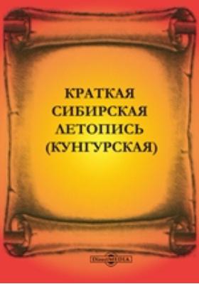 Краткая сибирская летопись (Кунгурская): монография