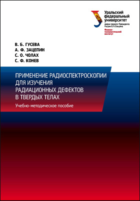 Применение радиоспектроскопии для изучения радиационных дефектов в твердых телах: учебно-методическое пособие