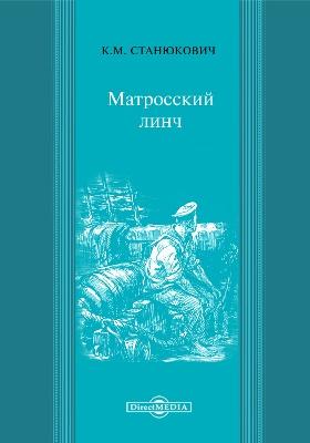 Матросский линч: художественная литература