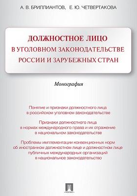 Должностное лицо в уголовном законодательстве России и зарубежных стран: монография