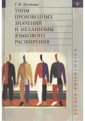 Типы производных значений и механизмы языкового расширения