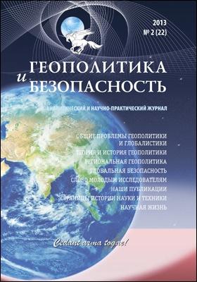 Геополитика и безопасность = Geopolitics and security: аналитический и научно-практический журнал. 2013. № 2(22)