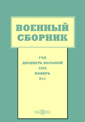 Военный сборник: журнал. 1885. Т. 166. №11