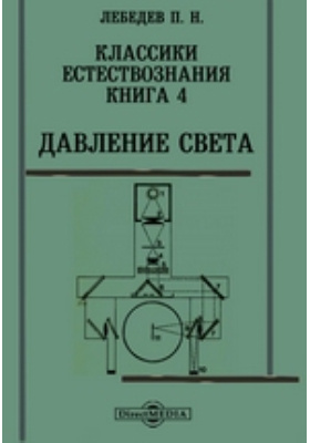 Классики естествознания. Книга 4. Давление света
