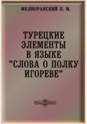 """Турецкие элементы в языке """"Слова о полку Игореве"""""""